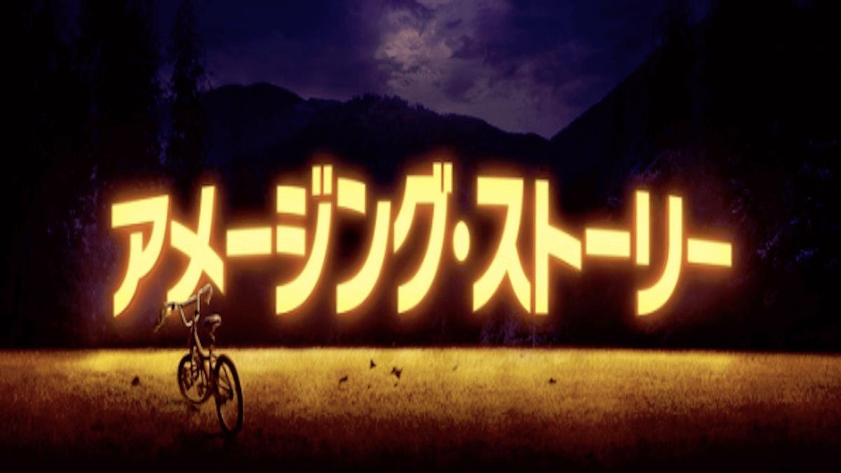 『アメージング・ストーリー』シーズン1あらすじ・ネタバレ・キャスト・評価(不思議な出来事を描いたオムニバスドラマ!Apple TV+)