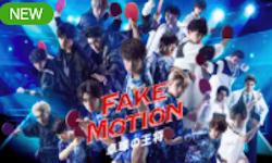FAKE MOTION ー卓球の王将ー