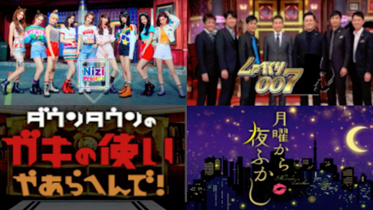 【最新版】Huluおすすめバラエティを厳選!オリジナル作品やテレビで人気の番組が見放題!