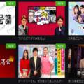 【最新版】Hulu(フールー)バラエティおすすめ作品をピックアップ!オリジナル作品やテレビで人気の番組が見放題!