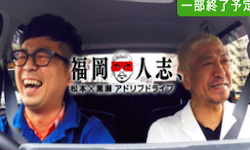 福岡人志、松本×黒瀬アドリブドライブ