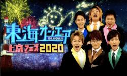 東海オンエア ~上京フェス2020~