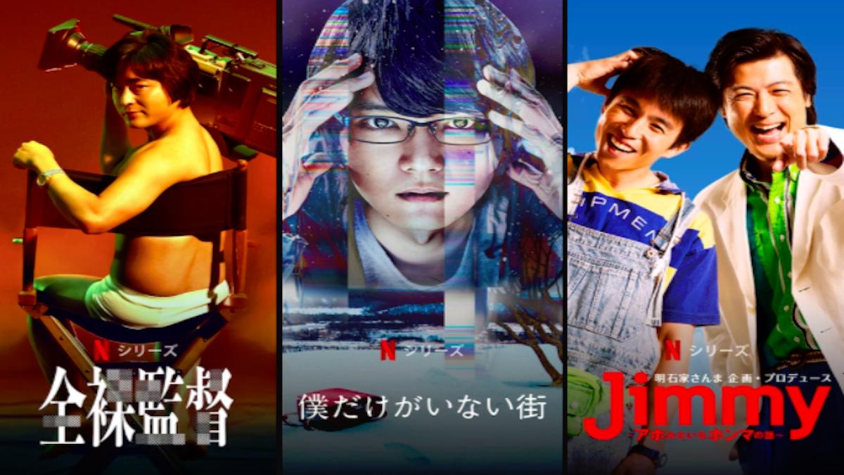 【最新版】Netflix国内ドラマを厳選ピックアップ!オリジナルドラマや人気のテレビドラマが見放題!おすすめ作品がわかる!