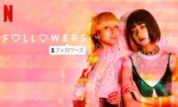 FOLLOWERS/フォロワーズ