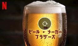 ビール・メーカー・ブラザーズ