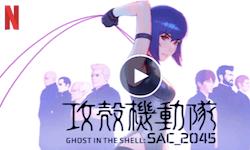 『攻殻機動隊 SAC_2045』シーズン1