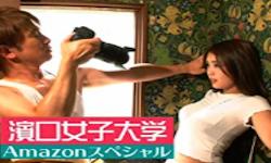 濱口女子大学Amazonスペシャル