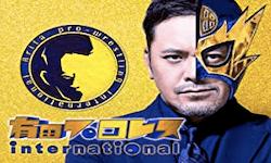有田プロレスインターナショナル