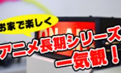 TELASA(テラサ)アニメ