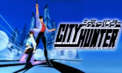 シティ・ハンター シリーズ