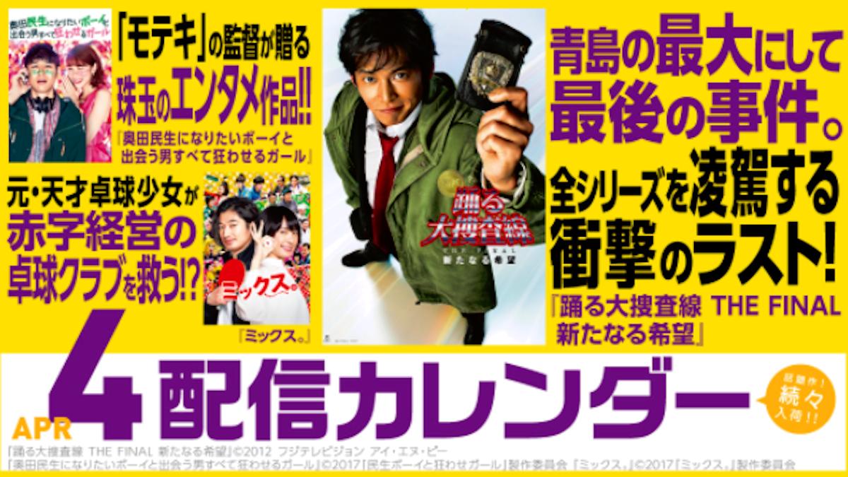 4月のTELASA(テラサ)『あなたの番です』『カメラを止めるな!』配信開始!韓流ドラマや最新映画も続々追加!(旧ビデオパス)