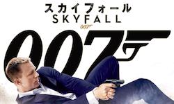 映画007シリーズ