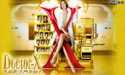 ドクターX&Yシリーズ