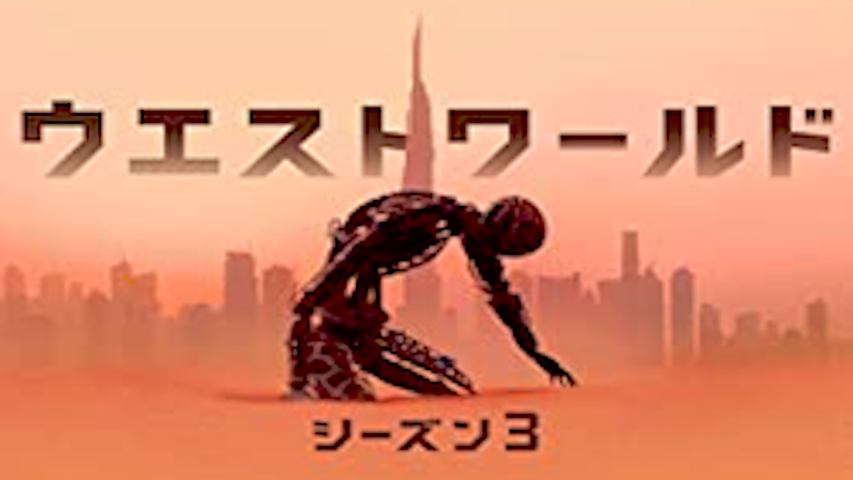 『ウエストワールド』シーズン3あらすじ・ネタバレ・キャスト・評価(AIロボットが人間に復讐をする!スターチャンネルEX)