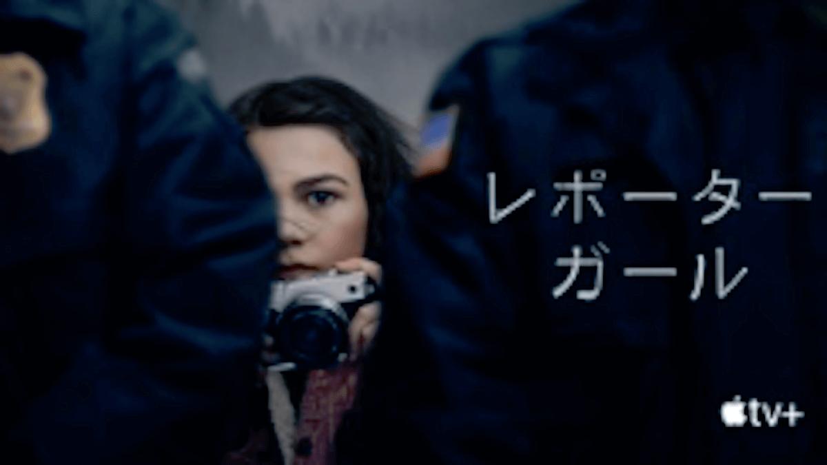 『レポーター・ガール』シーズン1あらすじ・ネタバレ・キャスト・評価(少女の記者が未解決事件を捜査!AppleTVプラス)
