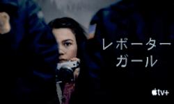 Apple TV+『レポーター・ガール』シーズン1