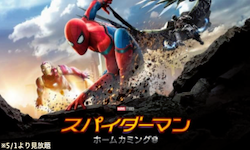スパイダーマン/ホームカミング
