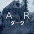 『DARK/ダーク』シーズン2