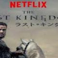 『ラスト・キングダム』シーズン1あらすじ・ネタバレ・キャスト・評価(王国の覇権争いを壮大なスケールで描く!Netflixネットフリックス)