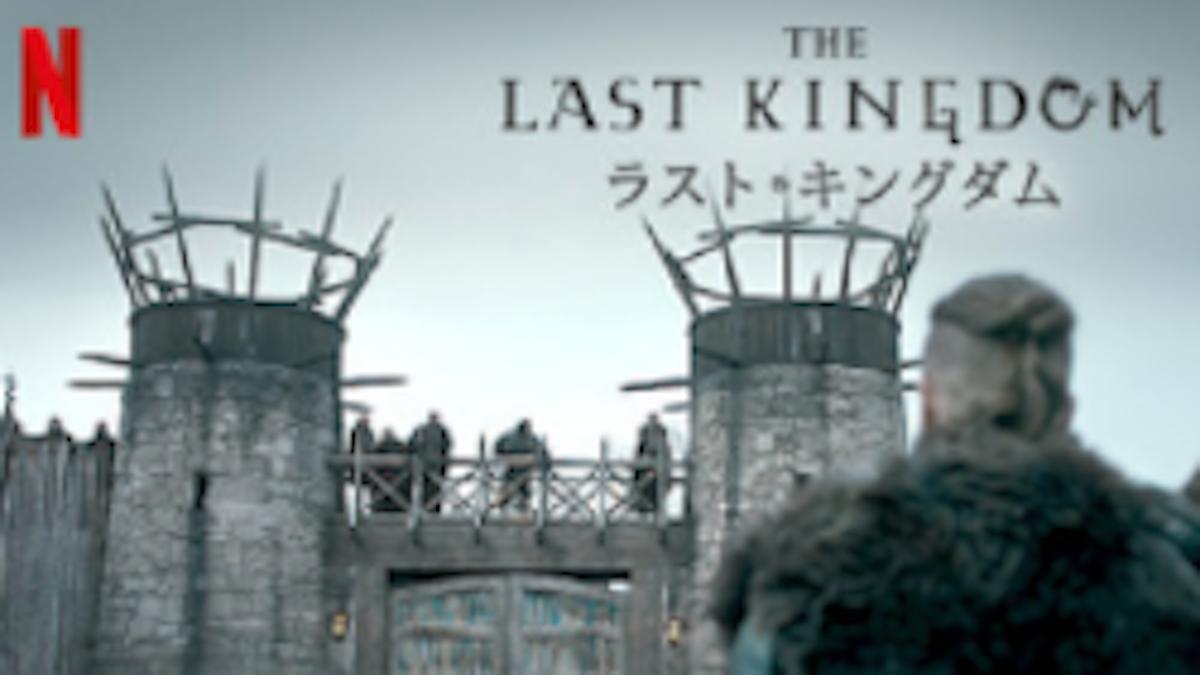 『ラスト・キングダム』シーズン4あらすじ・ネタバレ・キャスト・評価(国の勢力図が大きく変わる!Netflixネットフリックス)