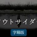 『アウトサイダー』シーズン1あらすじ・ネタバレ・キャスト・評価(同時刻に異なる場所に現れる容疑者!超常現象の謎!スターチャンネルEX)