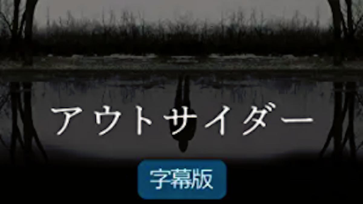 『アウトサイダー』シーズン1あらすじ・ネタバレ・キャスト・評価(同時刻に異なる場所に現れる容疑者!超常現象の謎!U-NEXTユーネクスト)