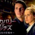 ディスカバリー・オブ・ウィッチズ ~第1章 魔女の目覚め~