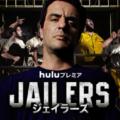 JAILERS/ジェイラーズ