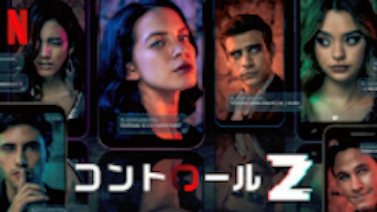 『コントロールZ』シーズン1あらすじ・ネタバレ・キャスト・評価(生徒の秘密を暴露する恐怖のハッカー!Netflixネットフリックス)