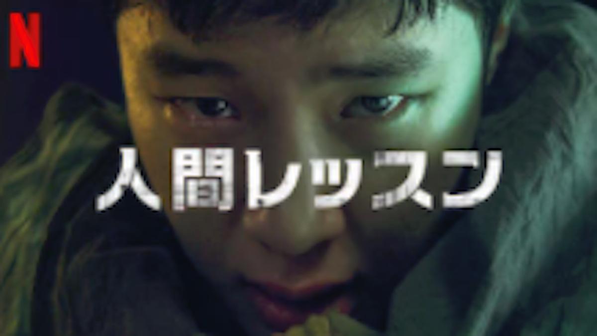 『人間レッスン』シーズン1あらすじ・ネタバレ・キャスト・評価(表と裏の顔を持つ高校生の運命!Netflixネットフリックス)
