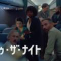『イントゥ・ザ・ナイト』シーズン1あらすじ・ネタバレ・キャスト・評価(太陽が人類に襲いかかる!Netflixネットフリックス)