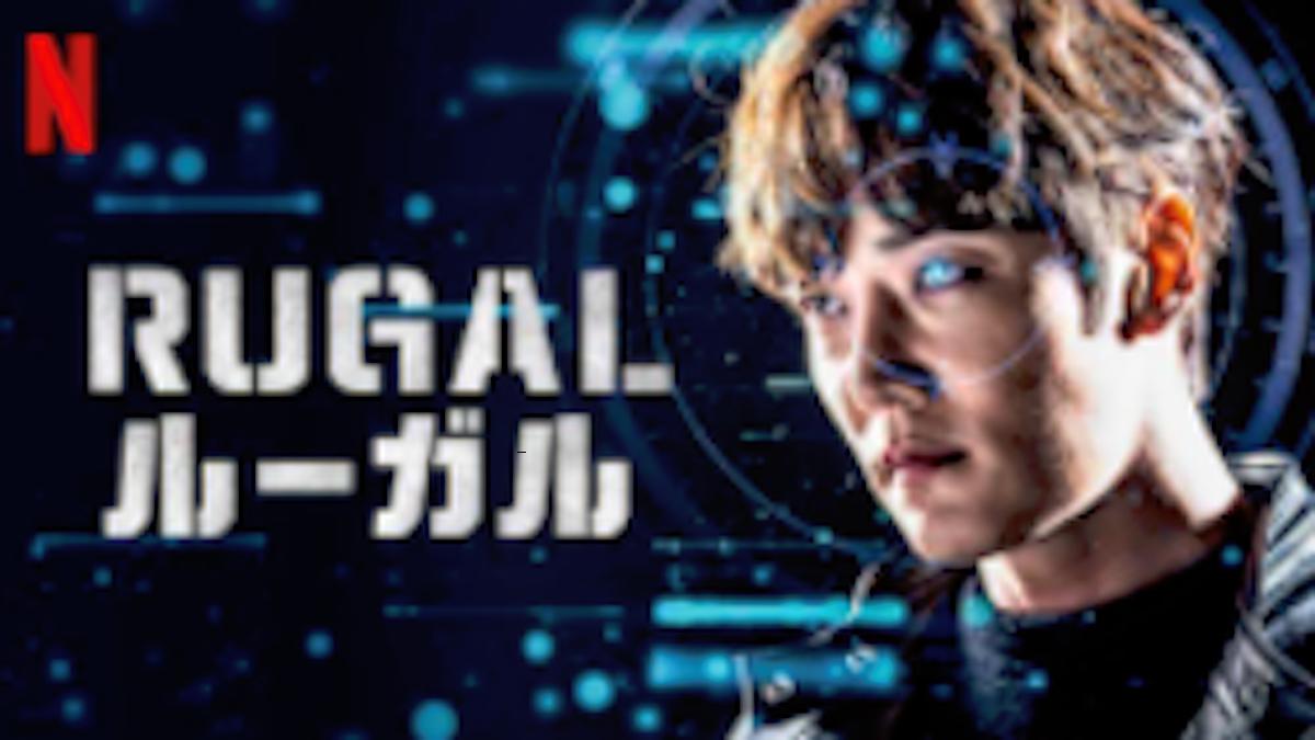 『ルーガル』シーズン1あらすじ・ネタバレ・キャスト・評価(特殊な義眼を移植した元刑事の復讐ドラマ!Netflixネットフリックス)