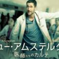 『ニュー・アムステルダム』シーズン1あらすじ・ネタバレ・キャスト・評価(全ては患者のために!U-NEXTユーネクスト)