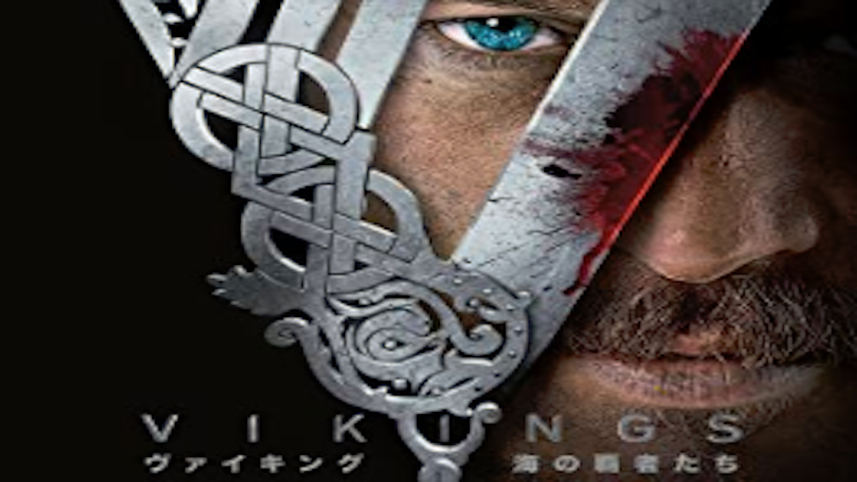 『ヴァイキング~海の覇者たち~』シーズン1あらすじ・ネタバレ・キャスト・評価(歴史的英雄ラグナルの物語!Netflixネットフリックス)