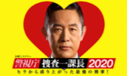 警視庁・捜査一課長(2020)
