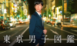 東京男子図鑑