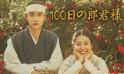 100日の郎君様