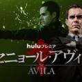 『セニョール・アヴィラ』シーズン1あらすじ・ネタバレ・キャスト・評価(ビジネスマンと殺し屋の二重生活!Huluフールー)