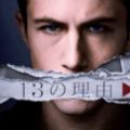『13の理由』シーズン4あらすじ・ネタバレ・キャスト・評価(モンゴメリー事件の復讐!Netflixネットフリックス)