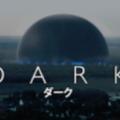 『DARK/ダーク』シーズン3あらすじ・ネタバレ・感想・評価(異なる歴史に立ち向かうヨナス!Netflixネットフリックス)