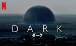 『DARK/ダーク』シーズン3
