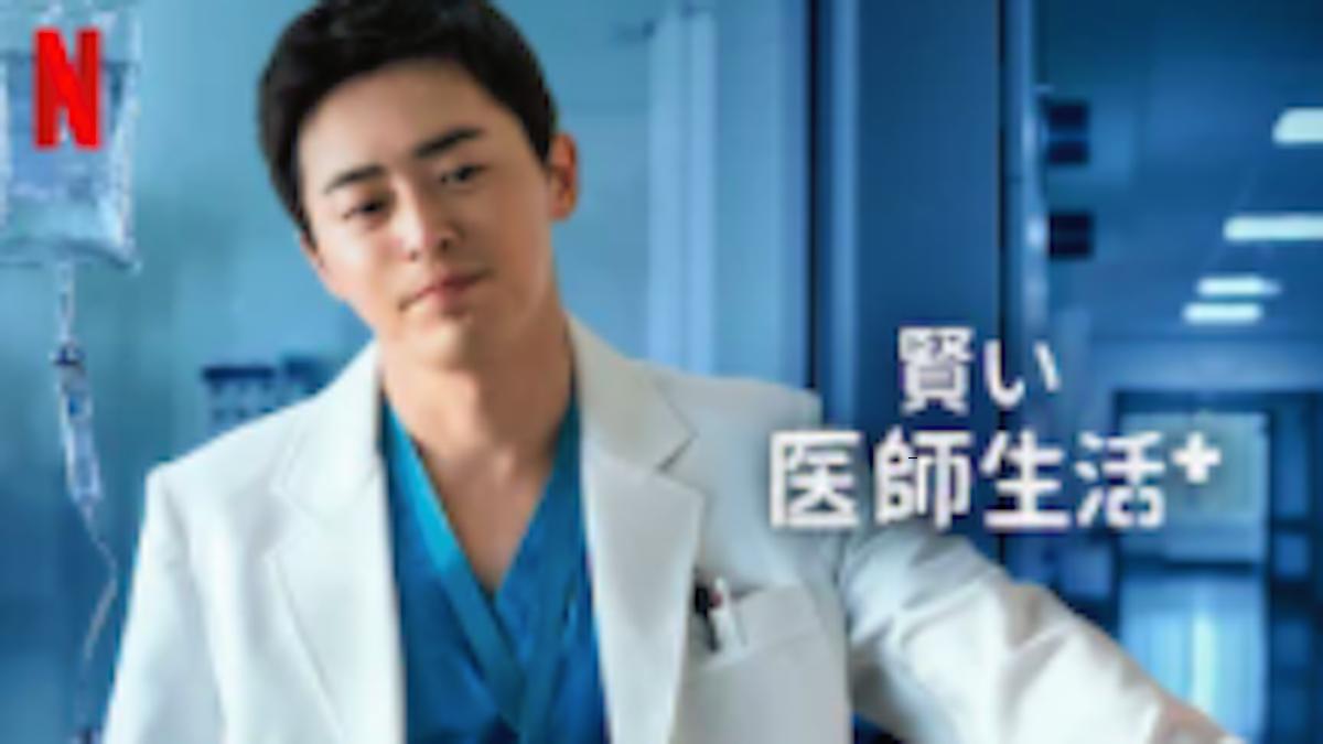 『賢い医師生活』シーズン1あらすじ・ネタバレ・キャスト・評価(5人の医師のとびきりの日常!Netflixネットフリックス)