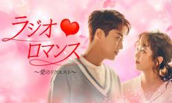 ラジオロマンス〜愛のリクエスト~
