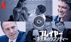 プレイヤー〜浮気男のラプソディ〜