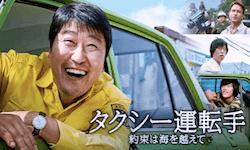 タクシー運転手 〜約束は海を越えて〜