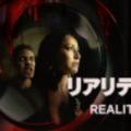 『リアリティZ』シーズン1あらすじ・ネタバレ・キャスト・評価(一味違う新しいゾンビドラマ!Netflixネットフリックス)