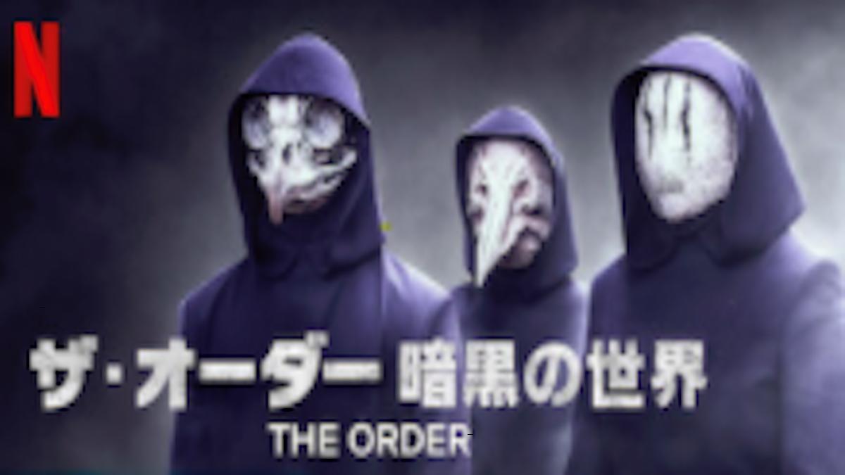 『ザ・オーダー 暗黒の世界』シーズン2あらすじ・ネタバレ・キャスト・評価(!Netflixネットフリックス)