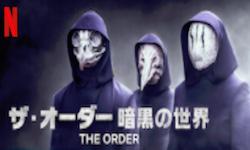 ザ・オーダー 暗黒の世界