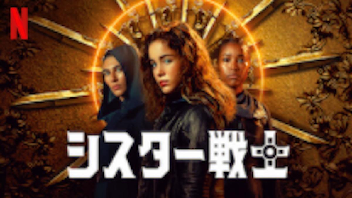 『シスター戦士』シーズン1あらすじ・ネタバレ・キャスト・評価(悪霊タラスクと量子ポータルの謎!Netflixネットフリックス)