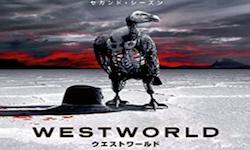 『ウエストワールド』シーズン2